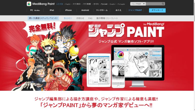 未「爆漫」先爆 Server 漫畫製作 Apps 「Jump ! Paint」免費下載!!