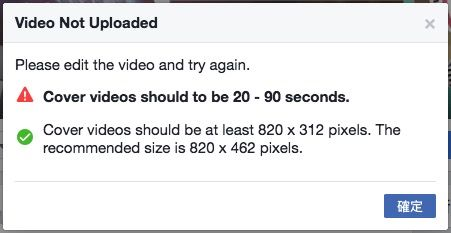 封面影片真正的尺寸是 820x462 。不過這個也是只是「推薦尺寸」,實際上高清 1920x1080 影片也可以的。但影片長度就一定要遵守。