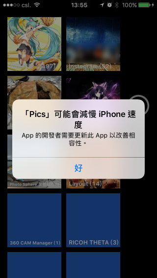 現時 iOS 裝置遇上不支援 64bit 處理的 App 時,只會彈出這個警告框。