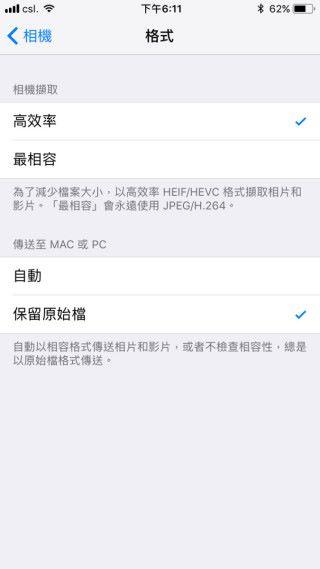 需要在手機的「設定>相機>格式」去選擇「高效率」和「保留原始檔」,才能在分享時傳送 HEIF 格式檔案出去。