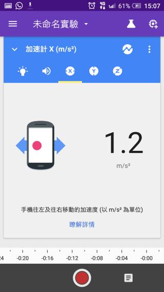 App還能計算手機移動速度,甚至方向。