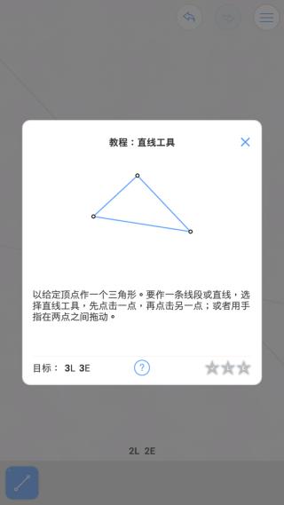 App 會先指出圖形的特點。