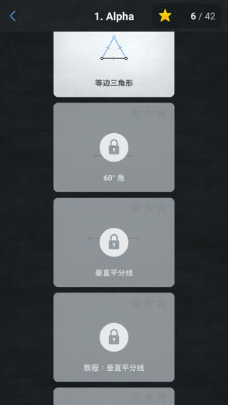 App 內有不同數學相關的圖形、理論。