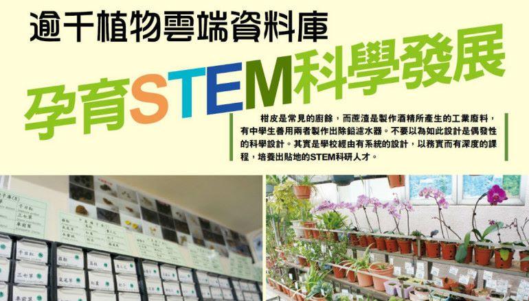 逾千植物雲端資料庫 孕育 STEM 科學發展