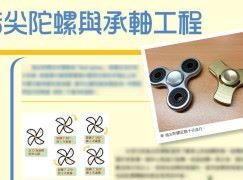 指尖陀螺與承軸工程