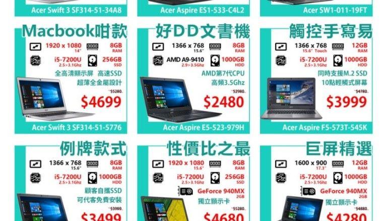 【場報】Acer 平行進口限定幾日大特價