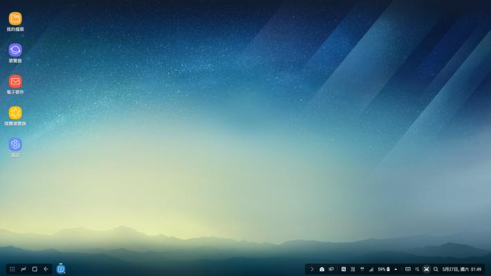 選擇 DeX 環境後即出現大家應該十分熟識的桌面操作介面