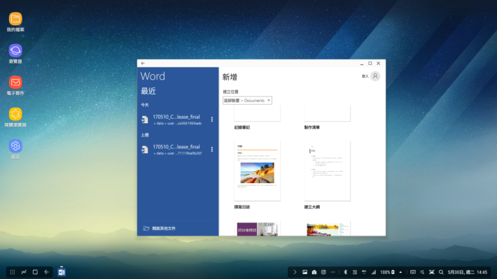 本身Galaxy S8/S8+ 內置了Microsoft應用程式,即Word及Excel等,而當Dex Station環境下使用時會變成平板版本,使用體驗會同PC十分接近。
