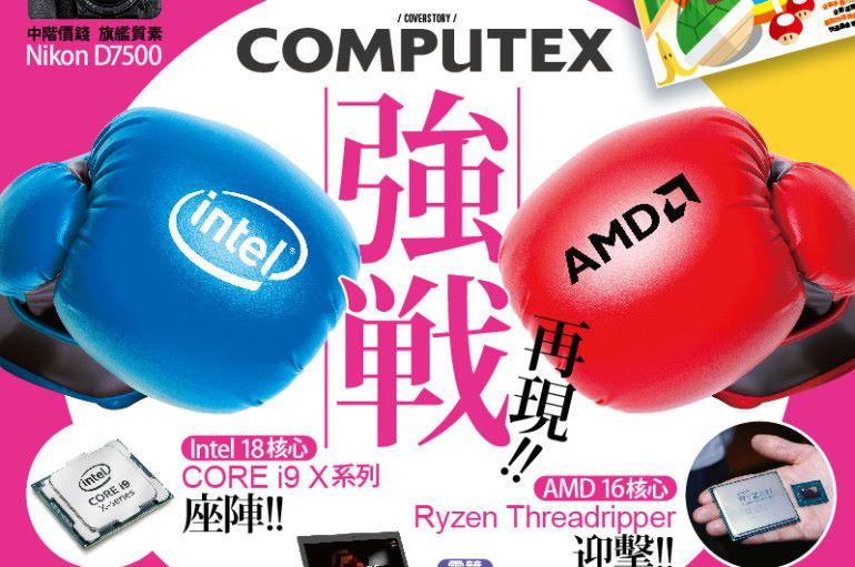 【#1243 PCM】COMPUTEX 2017 Intel 強戦 AMD 再現