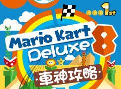 【#1243 50Tips】Mario Kart 8 Deluxe 車神攻略