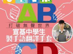 【#1243 eKids】打破無聲世界 宣基中學生製手語翻譯手套