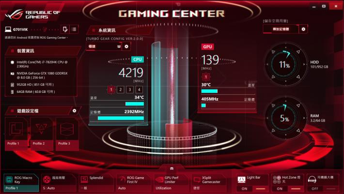 G701 已內置自家的《Gaming Center》工具,玩家可管理各硬件裝置,也能針對遊戲軟件進行優化與設定。