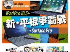 【#1245 PCM】新.平板爭霸戰 Surface Pro vs iPad Pro 10.5