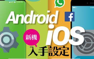 【#1245 50Tips】Android iOS 新機入手設定