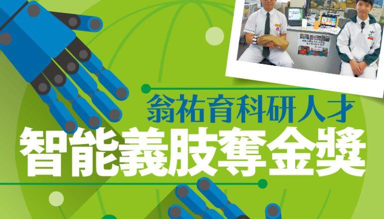【#1245 eKids】翁祐育科研人才 智能義肢奪全球金獎
