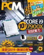 【#1246 PCM】Summer Travel 慳到盡 漫遊 SIM 卡 · 數據日費大檢閱
