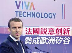 【#1246 Biz.IT】法國銳意創新 勢成歐洲矽谷