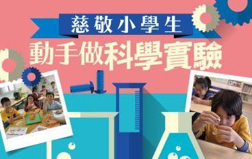 【#1246 eKids】慈敬小學生動手做科學實驗