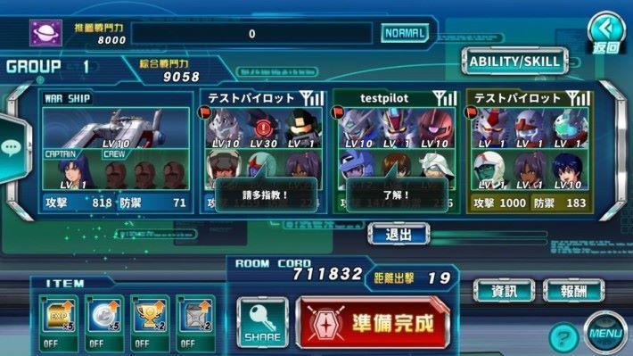 和不同玩家組隊挑戰任務。