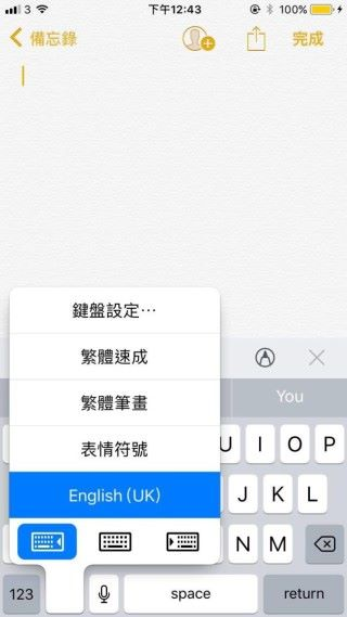 選擇左中右位置的鍵盤