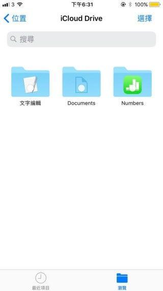 「檔案」可以集中管理用戶的雲端儲存空間、相片和文件。