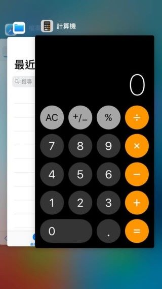 Double tap Home 按鍵的 App Switcher 畫面會沒了主頁面