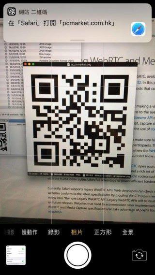 對好 QR Code 即可自動掃瞄並要求開啟相對應的網站式程式