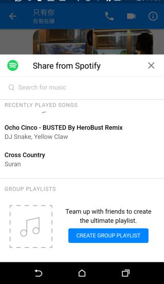 除了可以分享歌曲外大家還可建立群組播放清單