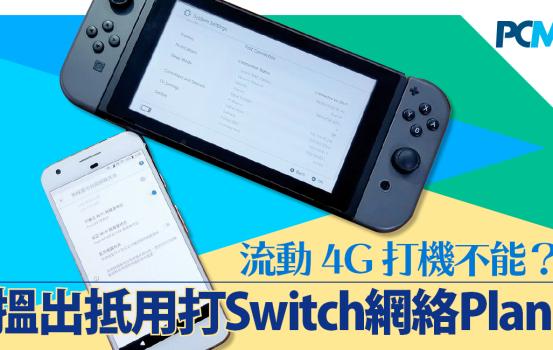 解決 4G Switch 有「橋妙」流動 4G 打機不能…搵出抵用打 Switch 專用網絡 Plan