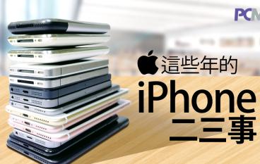 [iPhone 10 周年] 這些年 iPhone 的二三事