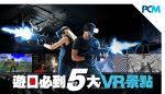 20170619_Japan VR