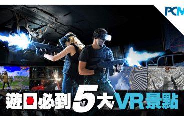 東京旅遊新蒲點 5 大 VR 景點逐個數