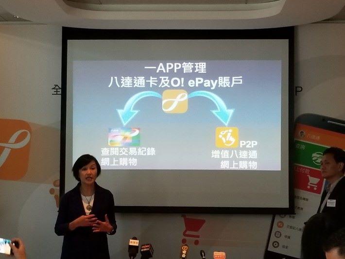 升級版的八達通 App 整會了 o!ePay App 的帳戶與功能