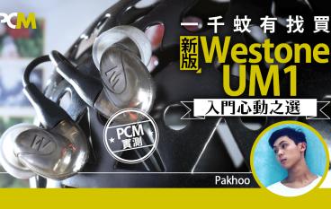 【PCM 實測】一千蚊有找買新版 Westone UM1 入門心動之選