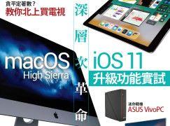 【#1244 PCM】深層次革命 macOS High Sierra iOS 11 升級功能實試
