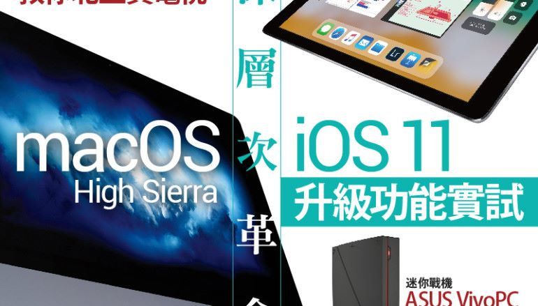 【#1244 PCM】深層次革命 macOS High Sierra iOS 11 升級功能實試