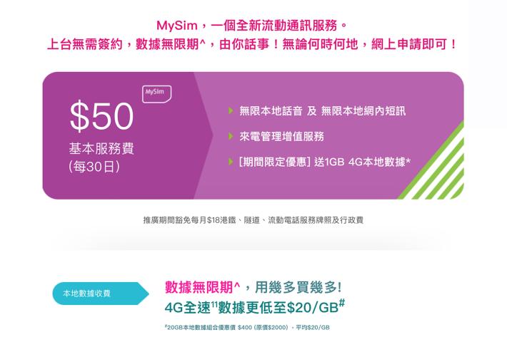 新客戶於優惠期內購買 MySim,可獲享額外 1GB 全速 4G 本地數據^。