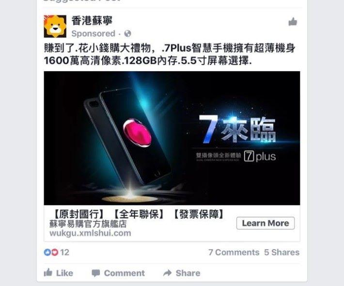 所謂的 7Plus 手機,不過是山寨貨...