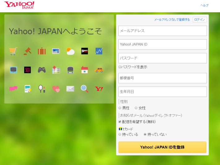 填下基本個人資料 要留意三點: 一是密碼需要很長 ; 二是大家要填上日本7個合的區碼 ; 三是需要用上日文輸入法輸入驗證碼