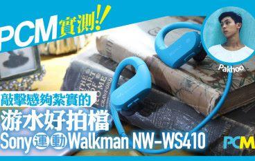 【 PCM 實測】紮實敲擊感的游水好拍檔 Sony 運動 Walkman NW-WS410