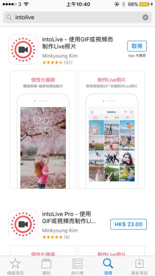 下載這個名為「intoLive」的手機app