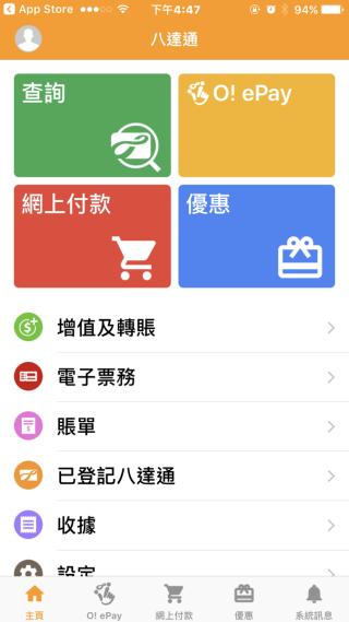 新八達通 apps 整合了O!ePay 和網上購物的功能。