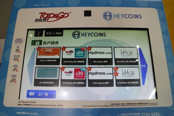 除增值Tap & Go錢包,還可選擇多間網上商店的電子禮券。