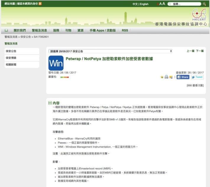 香港電腦保安事故協調中心發出保安警告