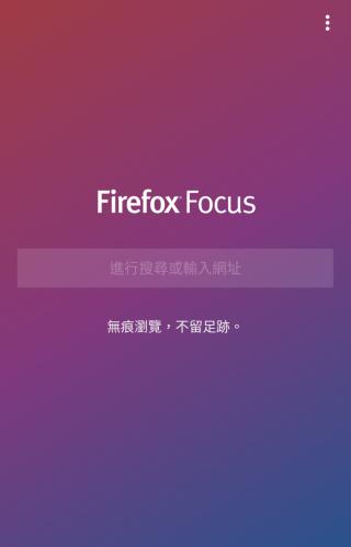 Firefox Focus 的主頁寫上 Slogan:無痕瀏覽,不留足跡。