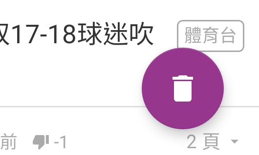 瀏覽網頁時可見到這個一鍵清除記錄垃圾筒。