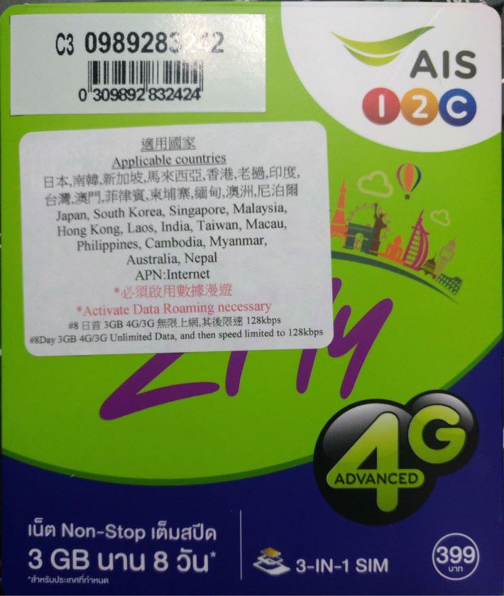 AIS SIM2FLY 8 日 4G 上網卡