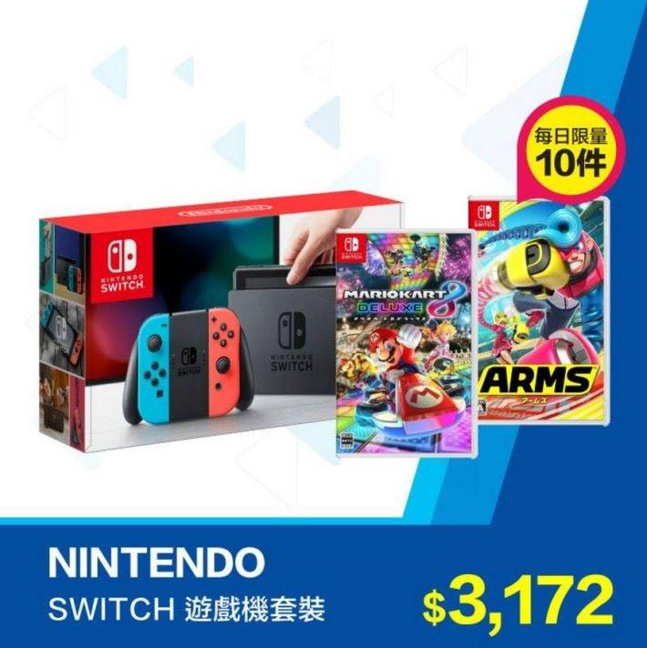 任天堂 SWITCH 遊戲機套裝兩日內每日限量 10 套以 HK$3,172 發售,有無啲心動呢?