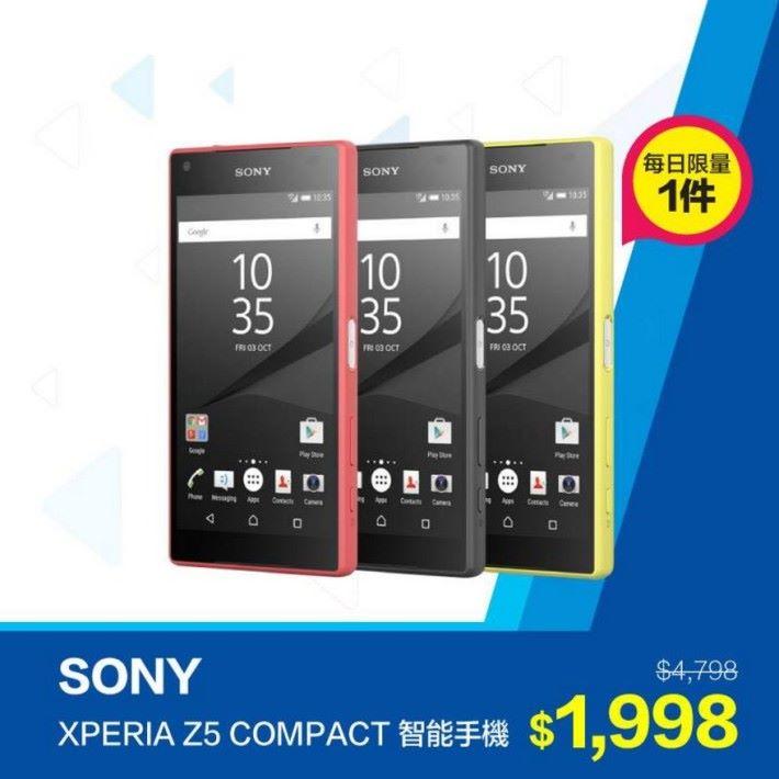 細細部 Sony XPERIA Z5 Compact 兩日內每日得 1 部以 HK$1,998 激抵價發售(原價 HK$4,798),非常搶手。