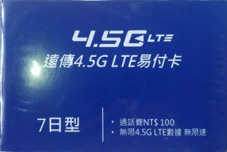 遠傳 4.5G LTE 7 日型易付卡